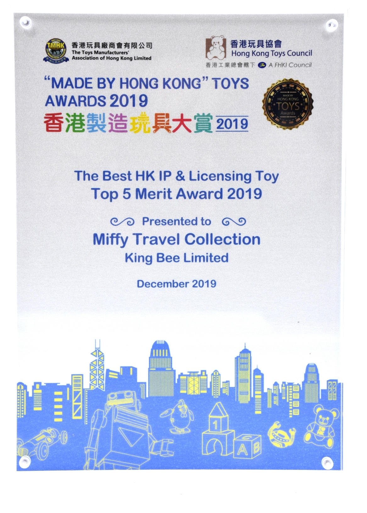 King Bee Won 3 'Made by Hong Kong' Toys Awards